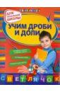 Учим дроби и доли: для начальной школы, Дорофеева Галина Владимировна