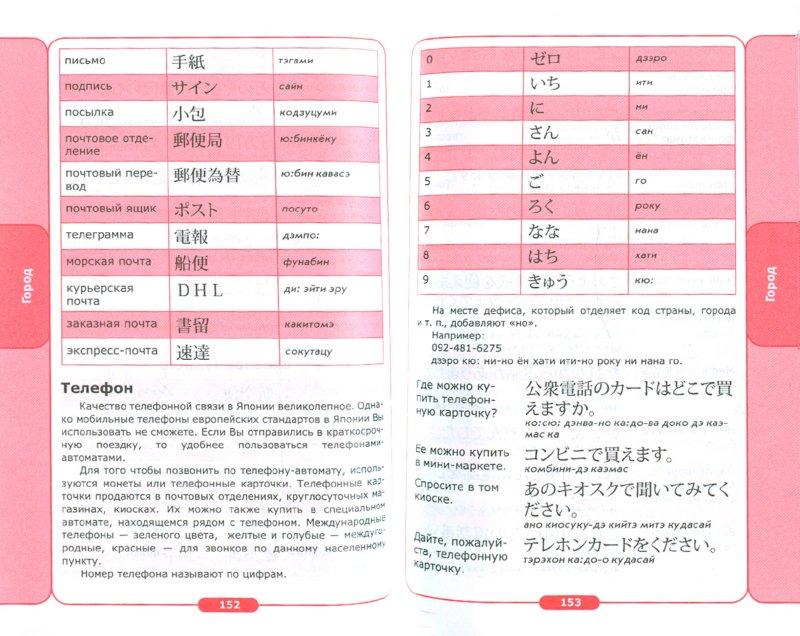Иллюстрация 1 из 18 для Начни общаться! Современный русско-японский суперразговорник - Тамара Жук | Лабиринт - книги. Источник: Лабиринт
