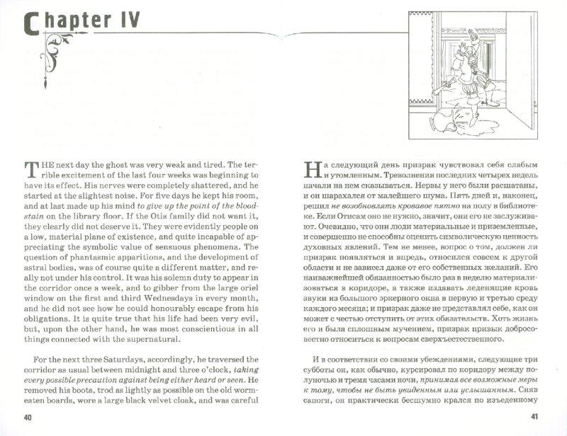 Иллюстрация 1 из 21 для Кентервильское привидение (+CD) - Оскар Уайльд | Лабиринт - книги. Источник: Лабиринт