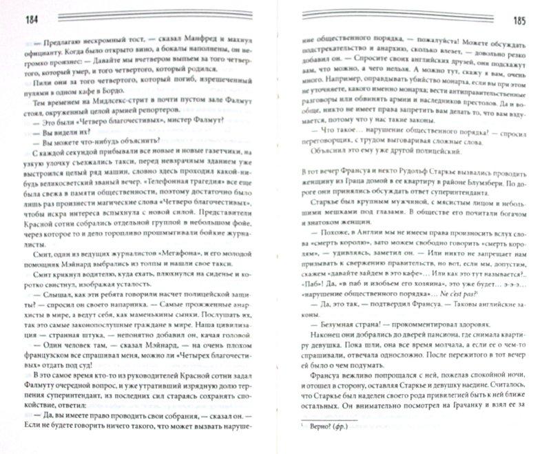 Иллюстрация 1 из 6 для Долина Ужаса. Совет юстиции - Артур Дойл | Лабиринт - книги. Источник: Лабиринт