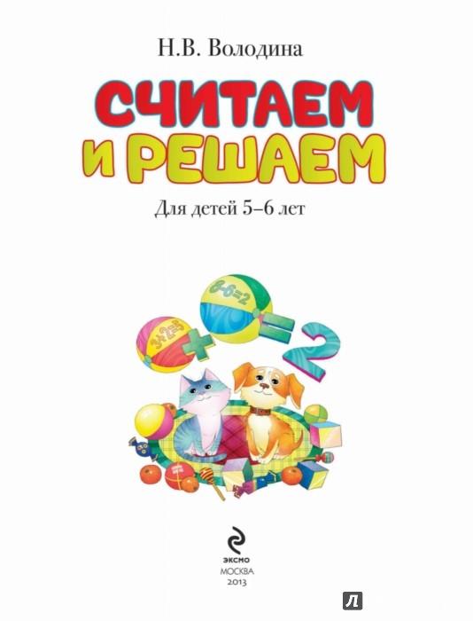 Иллюстрация 1 из 7 для Считаем и решаем: для детей 5-6 лет - Наталья Володина | Лабиринт - книги. Источник: Лабиринт