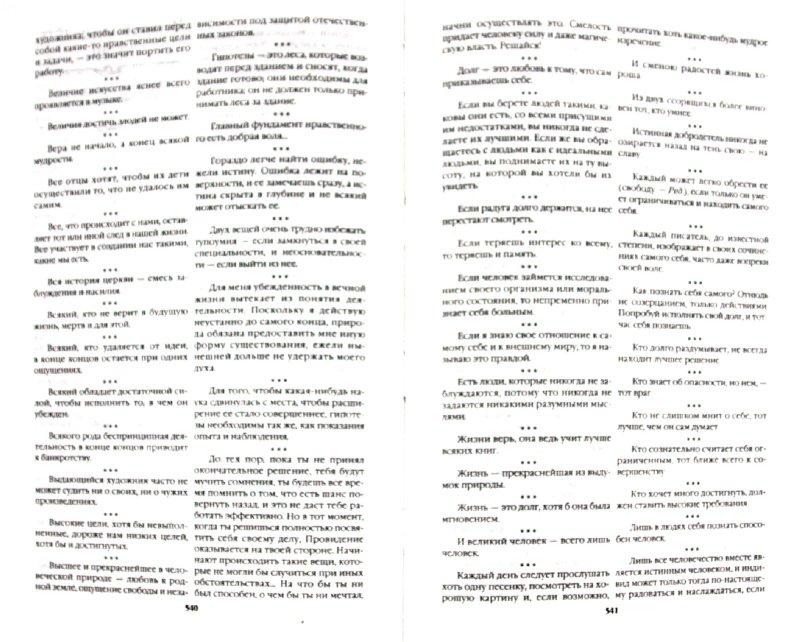 Иллюстрация 1 из 9 для Большая книга. Все афоризмы. 57000 афоризмов и крылатых выражений | Лабиринт - книги. Источник: Лабиринт