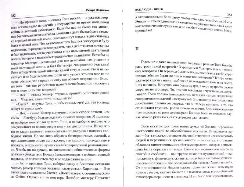 Иллюстрация 1 из 6 для Все люди - враги. Семеро против Ривза - Ричард Олдингтон | Лабиринт - книги. Источник: Лабиринт