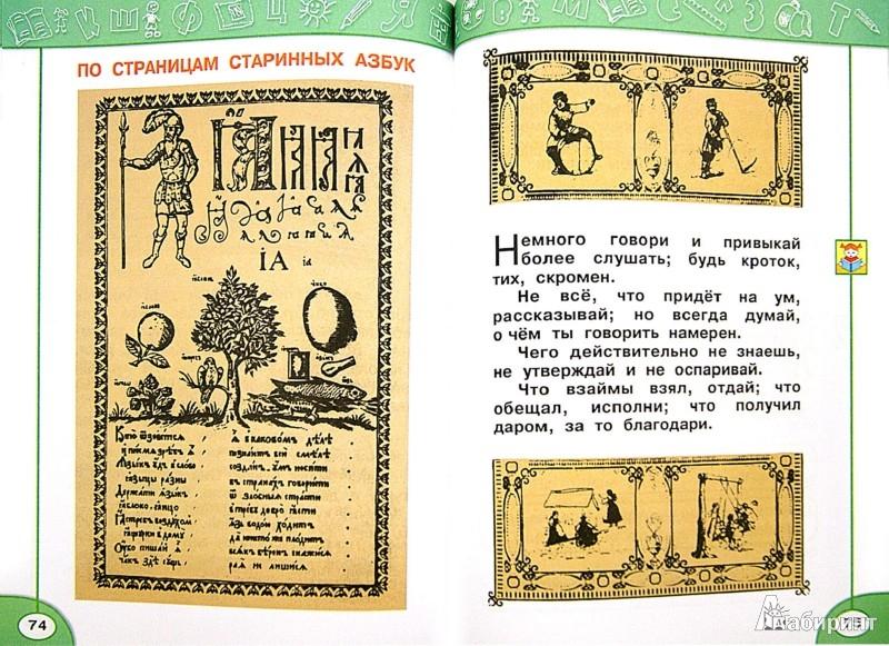 Иллюстрация 1 из 11 для Азбука. 1 класс. Учебник. В 2-х частях (+CD). ФГОС - Климанова, Макеева   Лабиринт - книги. Источник: Лабиринт