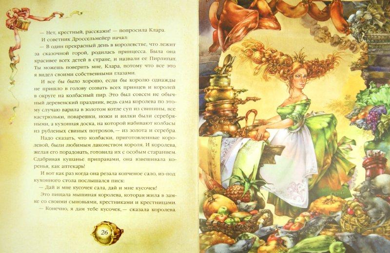 Иллюстрация 1 из 14 для Щелкунчик и мышиный король - Гофман Эрнст Теодор Амадей   Лабиринт - книги. Источник: Лабиринт