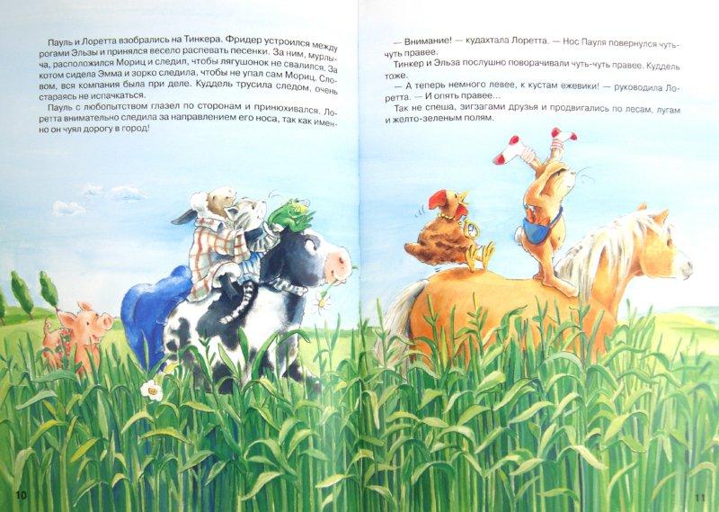Иллюстрация 1 из 38 для Приключения в городе. Забавная экскурсия - Эльбек, Акройд | Лабиринт - книги. Источник: Лабиринт