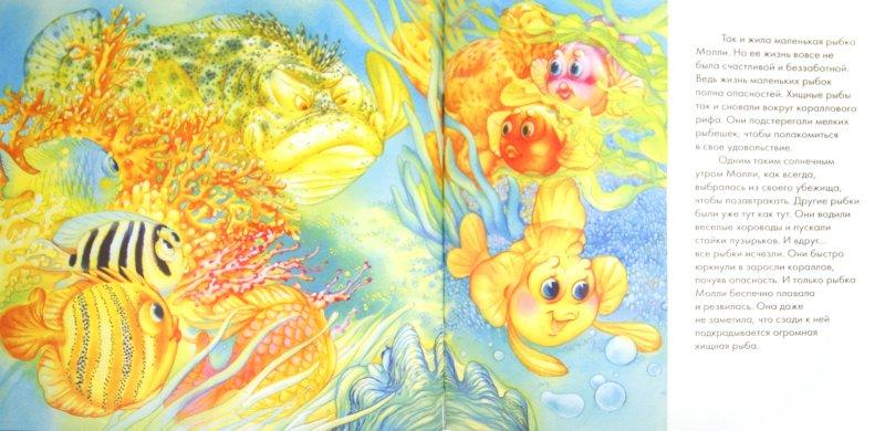 Иллюстрация 1 из 28 для Приключения Рыбки Молли - Наталия Чуб   Лабиринт - книги. Источник: Лабиринт