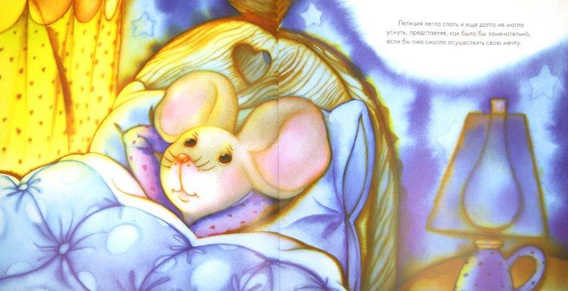 Иллюстрация 1 из 20 для Как мышка Летиция летала на луну - Наталия Чуб | Лабиринт - книги. Источник: Лабиринт