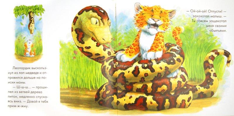 Иллюстрация 1 из 21 для Самые нежные объятия в мире! - Сара Нэш | Лабиринт - книги. Источник: Лабиринт