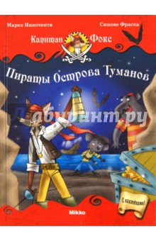 Капитан Фокс 1. Пираты Острова Туманов фото