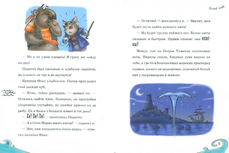 Иллюстрация 1 из 10 для Капитан Фокс 1. Пираты Острова Туманов - Марко Инноченти | Лабиринт - книги. Источник: Лабиринт