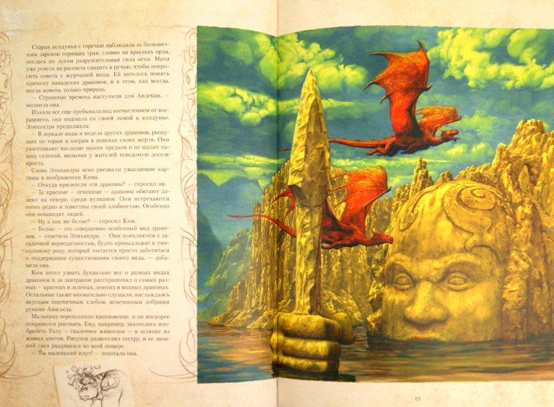 Иллюстрация 1 из 53 для Феи и драконы - Кабрал Сируелло | Лабиринт - книги. Источник: Лабиринт