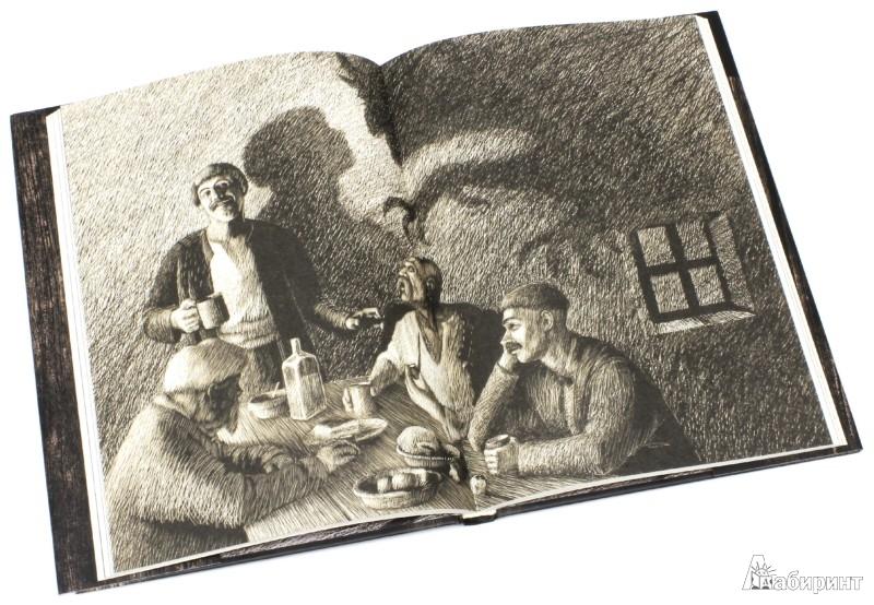 Иллюстрация 1 из 68 для Вий - Николай Гоголь | Лабиринт - книги. Источник: Лабиринт