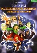 Рисуем волшебников, воинов, орков и эльфов