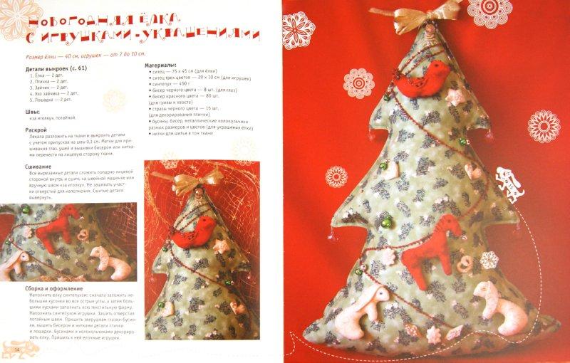 Иллюстрация 1 из 26 для Мягкая игрушка своими руками - Оксана Скляренко | Лабиринт - книги. Источник: Лабиринт