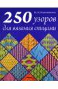 Наниашвили Ирина Николаевна 250 узоров для вязания спицами