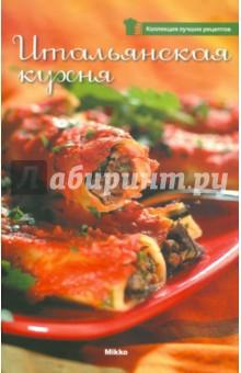Итальянская кухня друэ в вьель п л паста а еще лазанья равиоли и каннеллони