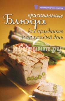 Оригинальные блюда для праздников и на каждый день