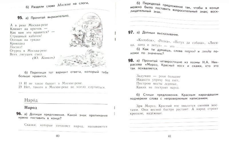 Иллюстрация 1 из 6 для Запоминаем слова с непроверяемым написанием. 2 класс. Рабочая тетрадь для учащихся - Светлана Михайлова | Лабиринт - книги. Источник: Лабиринт