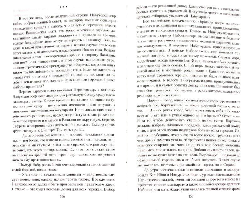 Иллюстрация 1 из 21 для Навуходоносор - Михаил Ишков | Лабиринт - книги. Источник: Лабиринт