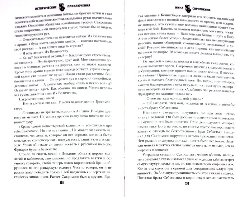 Иллюстрация 1 из 9 для Закон парности - Нина Соротокина   Лабиринт - книги. Источник: Лабиринт