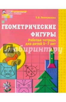 Геометрические Фигуры Математика для Детей 5-7 Лет скачать