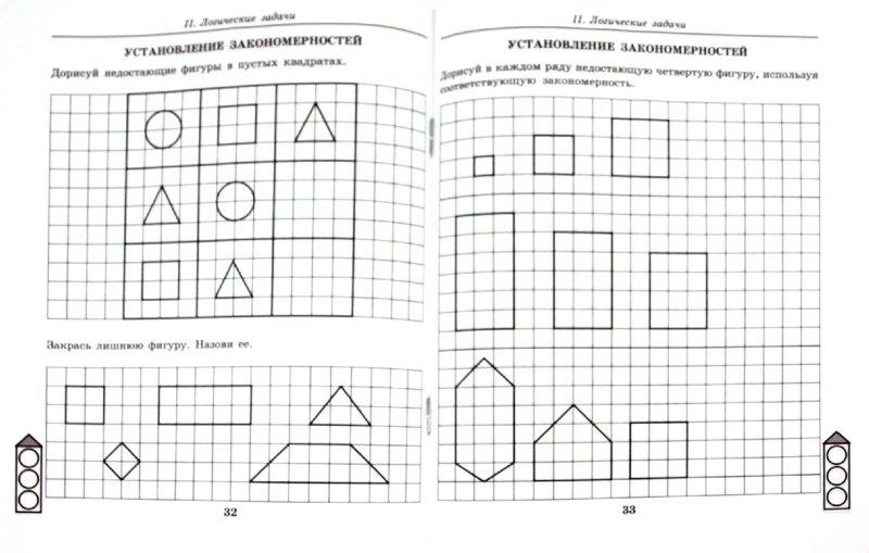 Иллюстрация 1 из 12 для Геометрические фигуры: рабочая тетрадь для детей 5-7 лет - Елена Колесникова | Лабиринт - книги. Источник: Лабиринт