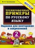 Русский язык. 2 класс. Тренировочные примеры. Задания для повторения и закрепления. ФГОС