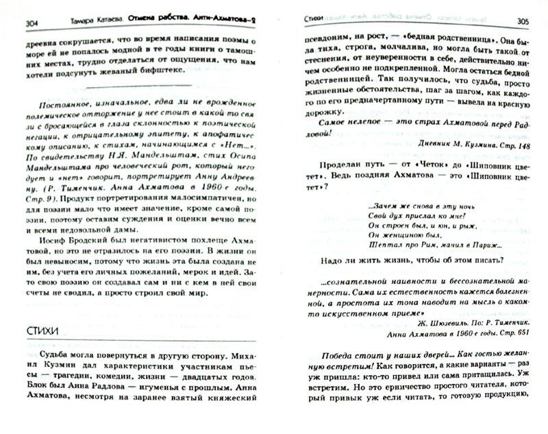 Иллюстрация 1 из 13 для Отмена рабства: Анти-Ахматова-2 - Тамара Катаева   Лабиринт - книги. Источник: Лабиринт