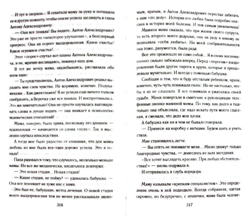 Иллюстрация 1 из 14 для Третий в пятом ряду - Анатолий Алексин | Лабиринт - книги. Источник: Лабиринт