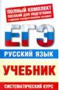 Баронова Марина Марковна Русский язык. ЕГЭ-Учебник