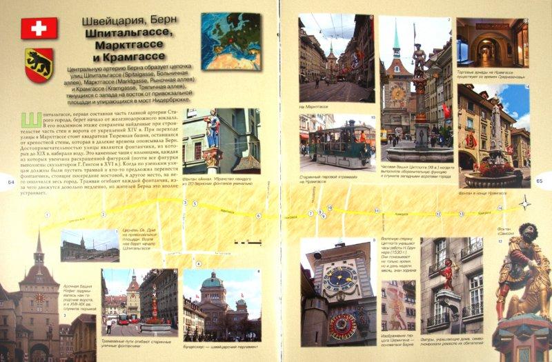 Иллюстрация 1 из 24 для Легендарные улицы мира - Вадим Сингаевский | Лабиринт - книги. Источник: Лабиринт