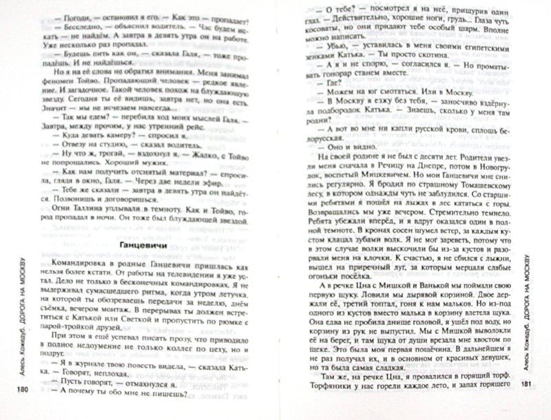Иллюстрация 1 из 7 для Дорога на Москву - Алесь Кожедуб   Лабиринт - книги. Источник: Лабиринт