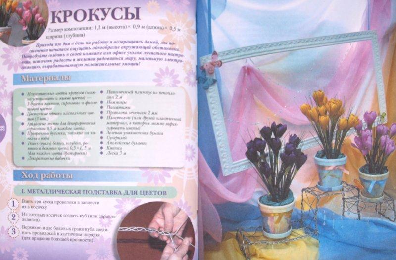 Иллюстрация 1 из 5 для Украшения для вашего дома своими руками - Лилия Иванова | Лабиринт - книги. Источник: Лабиринт