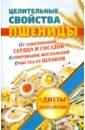 Целительные свойства пшеницы, Кузовлева Наталья