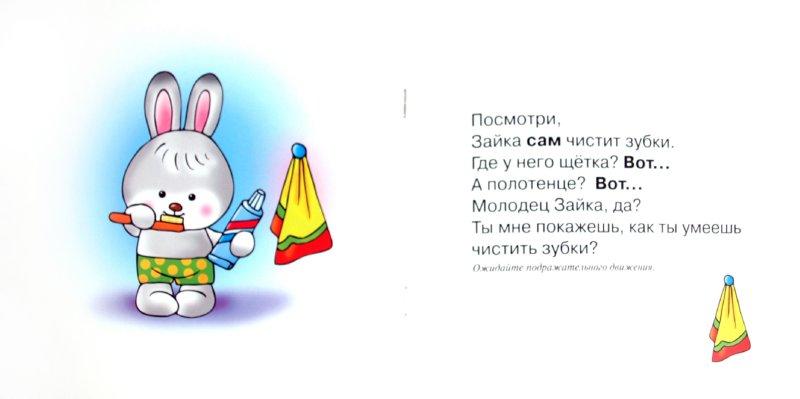 Иллюстрация 1 из 13 для Зайка сам - С. Савушкин | Лабиринт - книги. Источник: Лабиринт