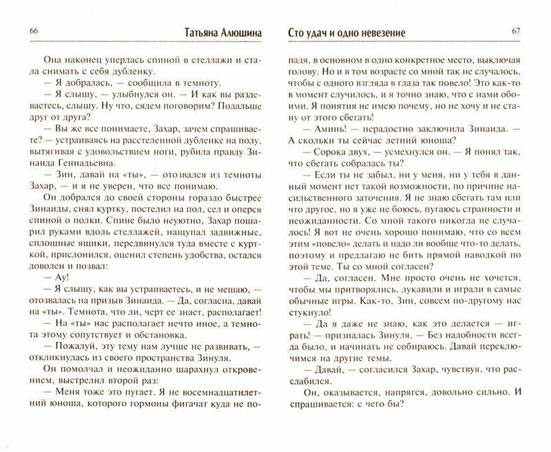 Иллюстрация 1 из 10 для Сто удач и одно невезение - Татьяна Алюшина | Лабиринт - книги. Источник: Лабиринт