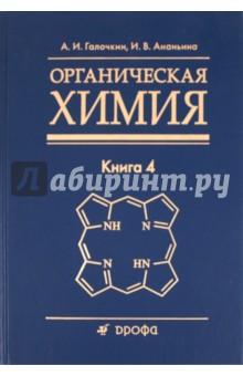 Органическая химия. Книга 4