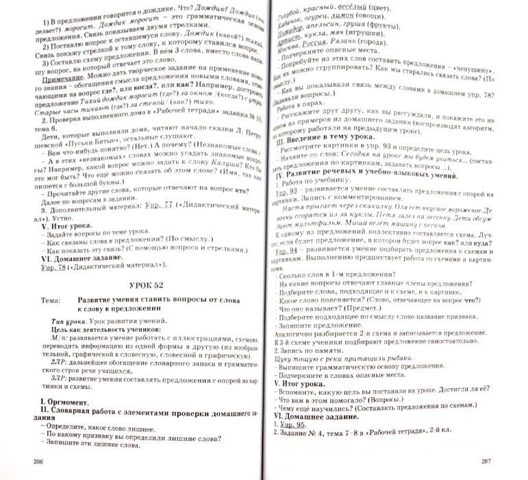 Иллюстрация 1 из 16 для Русский язык. 1-2 класс. Рекомендации для учителя. Школа 2100. ФГОС - Бунеев, Исаева | Лабиринт - книги. Источник: Лабиринт
