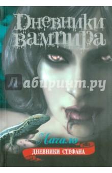 Обложка книги Дневники вампира. Дневники Стефана. Книга 1. Начало, Смит Лиза Джейн