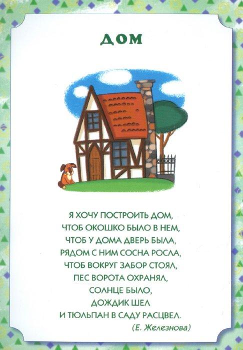 Иллюстрация 1 из 25 для Стихи с движениями. Пальчиковые игры для детей 3-5 лет - Лариса Иванова | Лабиринт - книги. Источник: Лабиринт