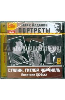 Портреты. Политики ХХ века (CDmp3)