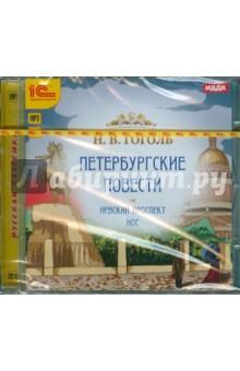 Петербургские повести (CDmp3)
