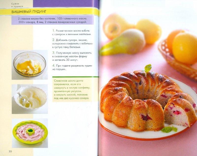 Сборник рецептур для диетического питания