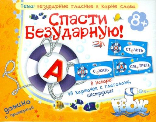 Иллюстрация 1 из 7 для Домино: Спасти безударную - Татьяна Барчан | Лабиринт - игрушки. Источник: Лабиринт