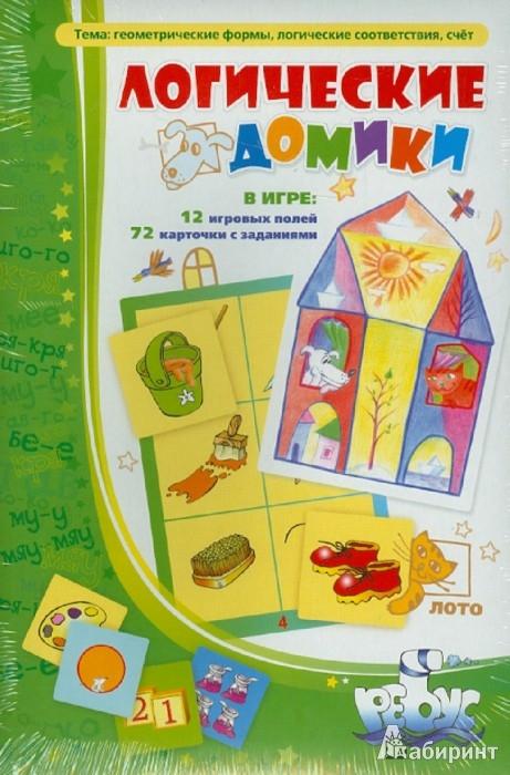 Иллюстрация 1 из 27 для Задания: Логические домики - Татьяна Барчан | Лабиринт - игрушки. Источник: Лабиринт