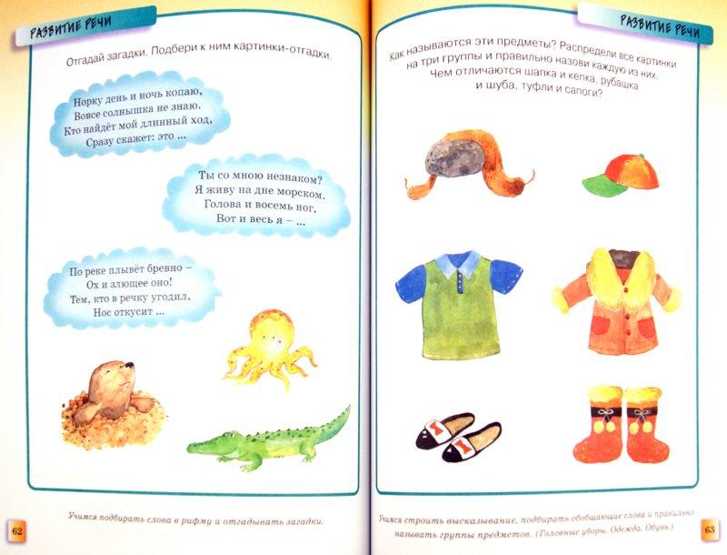 Иллюстрация 1 из 21 для Развивающие тесты для детей 3-4 лет - Ольга Земцова | Лабиринт - книги. Источник: Лабиринт