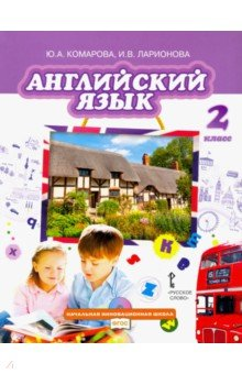 Английский язык. 2 класс. Учебник. ФГОС