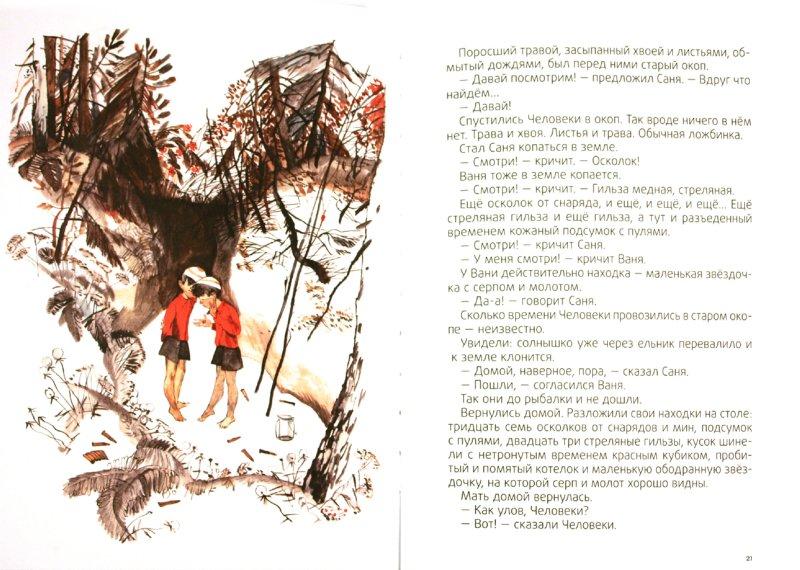 Иллюстрация 1 из 33 для Человеки - Сергей Баруздин | Лабиринт - книги. Источник: Лабиринт