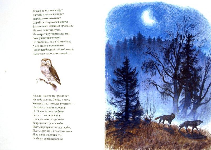 Иллюстрация 1 из 31 для Летний вечер. Стихи русских поэтов о природе | Лабиринт - книги. Источник: Лабиринт